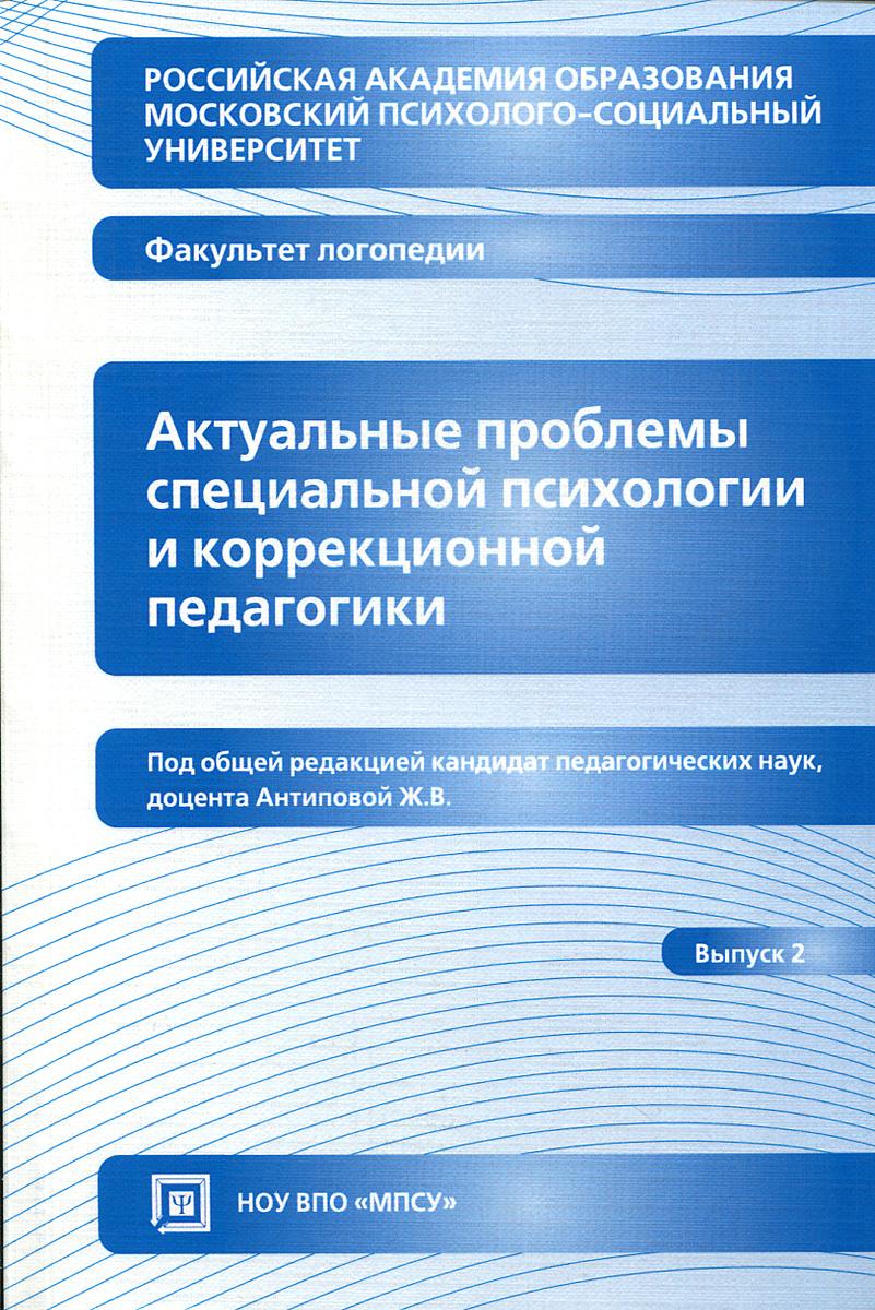 Актуальные проблемы специальной психологии и коррекционной педагогики. Выпуск 2