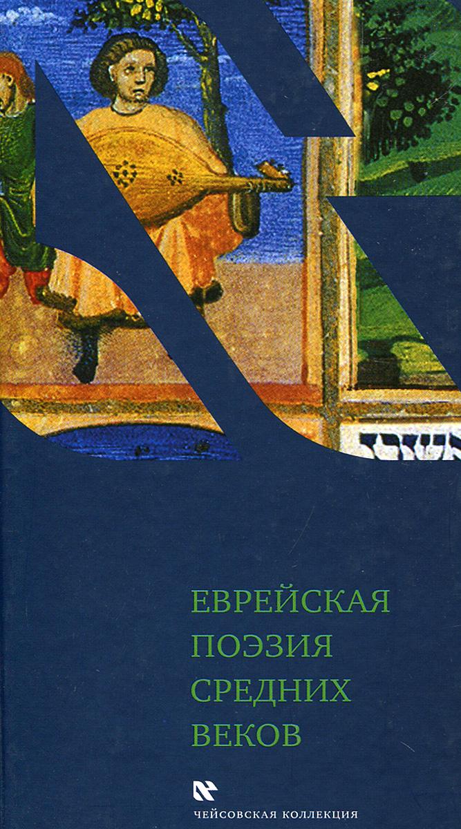 Еврейская поэзия средних веков