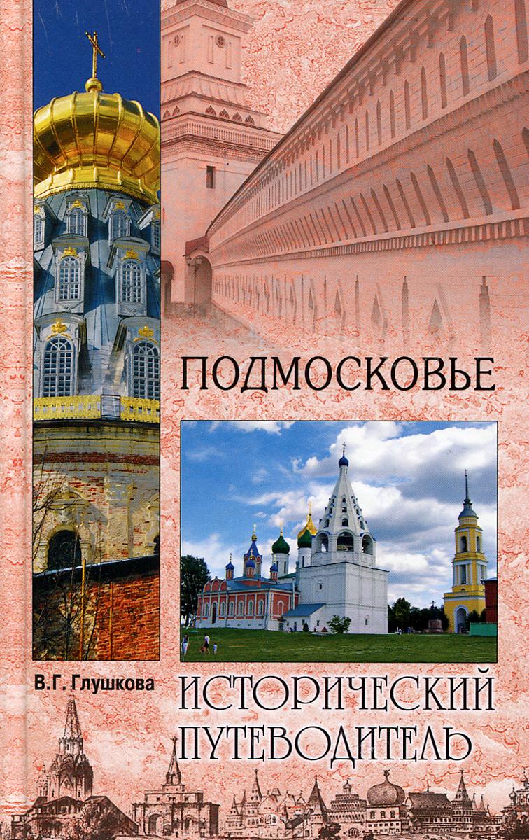 В. Г. Глушкова Подмосковье