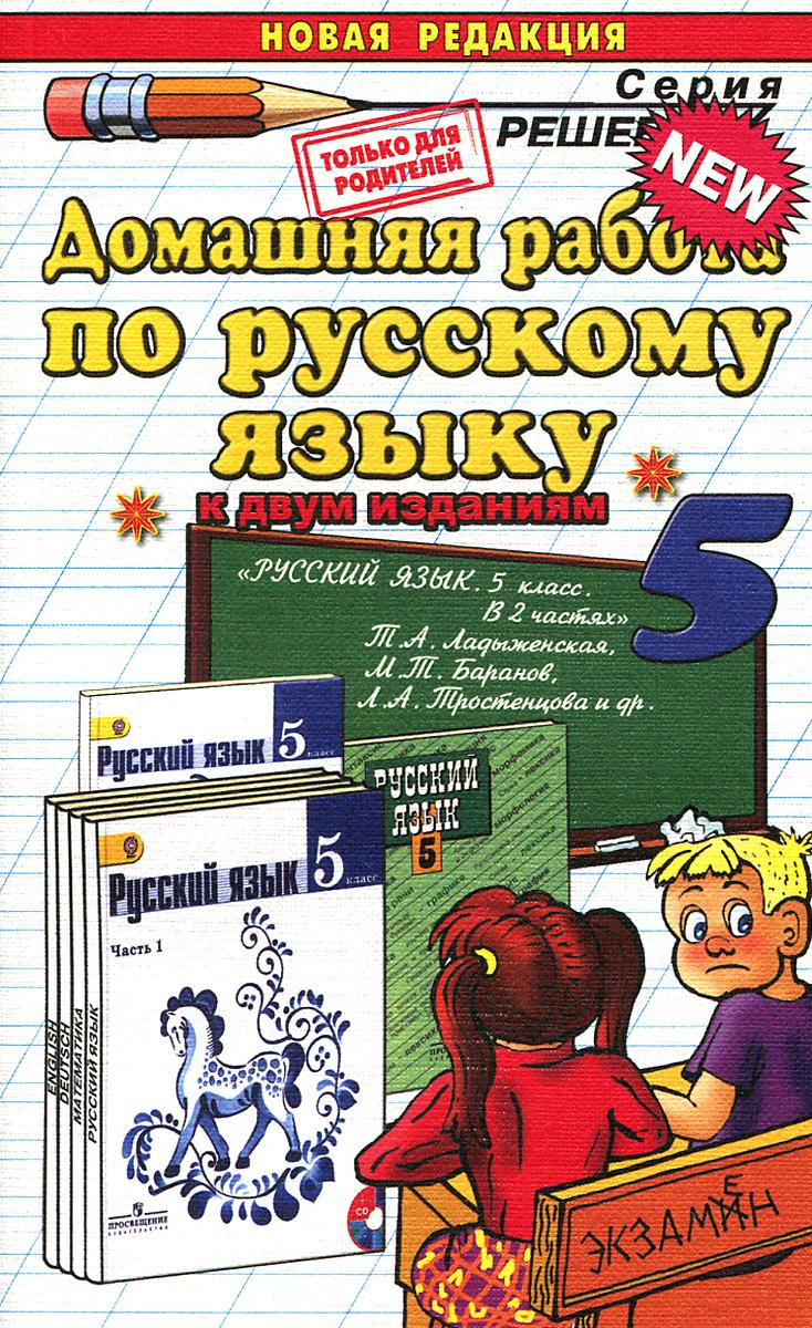 Языку книга класс русскому по решебник 5