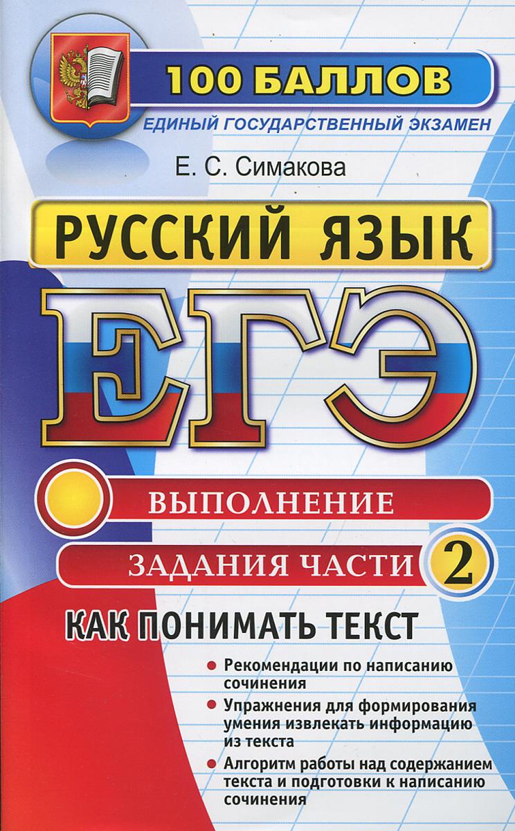 ЕГЭ. Русский язык. Как понимать текст. Выполнение задания части 2