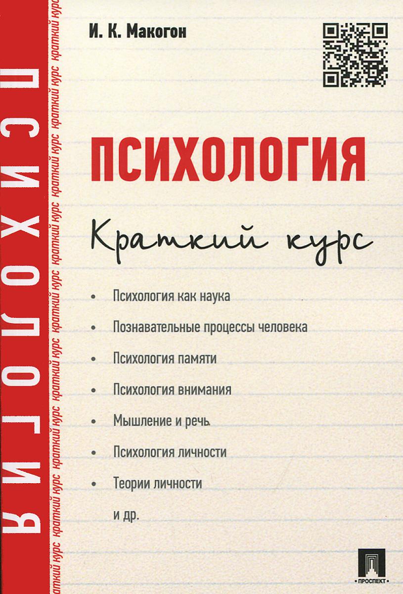 Психология. Краткий курс