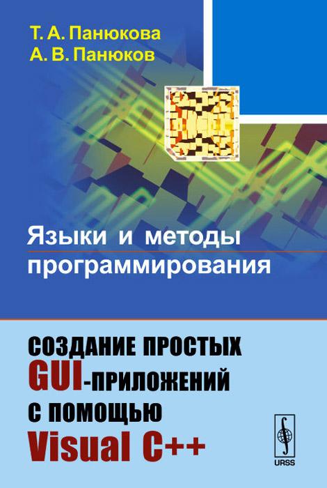 Языки и методы программирования. Создание простых GUI-приложений с помощью Visual С++. Учебное пособие