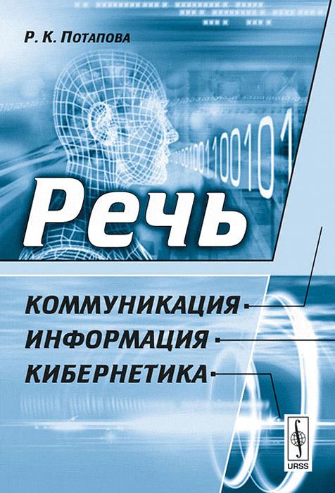 Речь. Коммуникация, информация, кибернетика. Учебное пособие