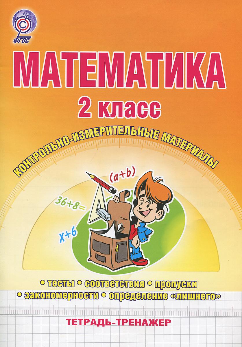 Математика. 2 класс. Контрольно-измерительные материалы. Тетрадь-тренажер