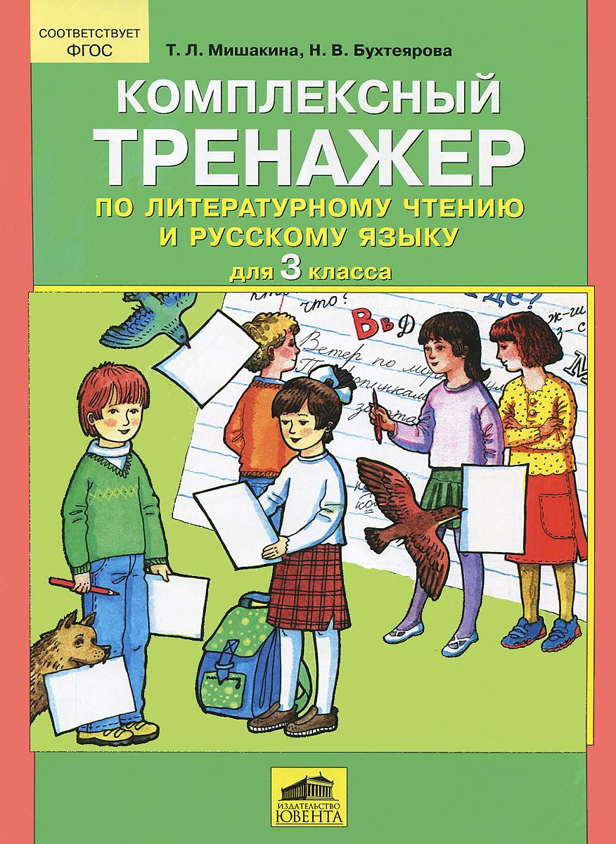 Литературное чтение и русский язык. 3 класс. Комплексный тренажер12296407Комплексный тренажёр предназначен для закрепления навыков осознанного чтения, понимания прочитанных текстов и формирования навыков грамотного письма в 3 классе. Каждая тема включает работу с текстом, анализ его понимания на обязательном уровне А и на повышенном уровне В и двухуровневые грамматические задания. Тренажер можно использовать как для проведения интегрированных уроков литературного чтения и русского языка, так и для домашних заданий.