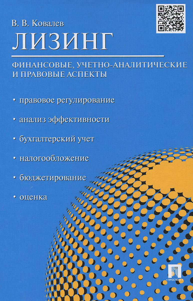 Лизинг. Финансовые, учетно-аналитические и правовые аспекты. Учебно-практическое пособие ( 978-5-392-17373-0 )