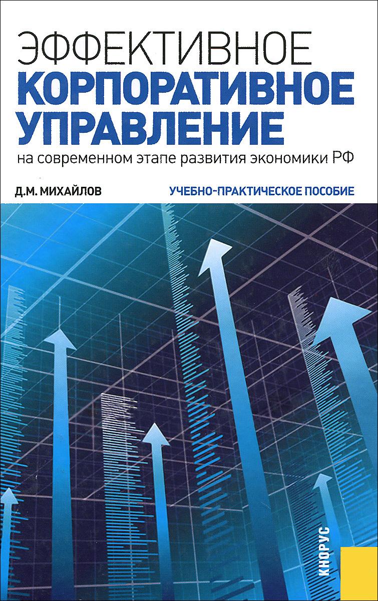 Эффективное корпоративное управление (на современном этапе развития экономики РФ). Учебно-практическое пособие