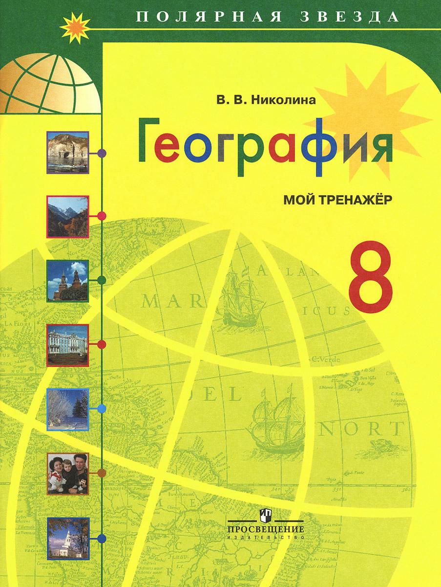 География. 8 класс. Мой тренажер. Учебное пособие