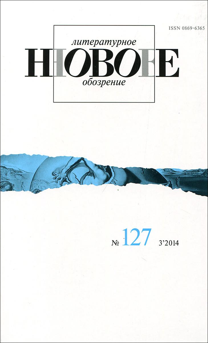 Новое литературное обозрение, №127 (3), 2014