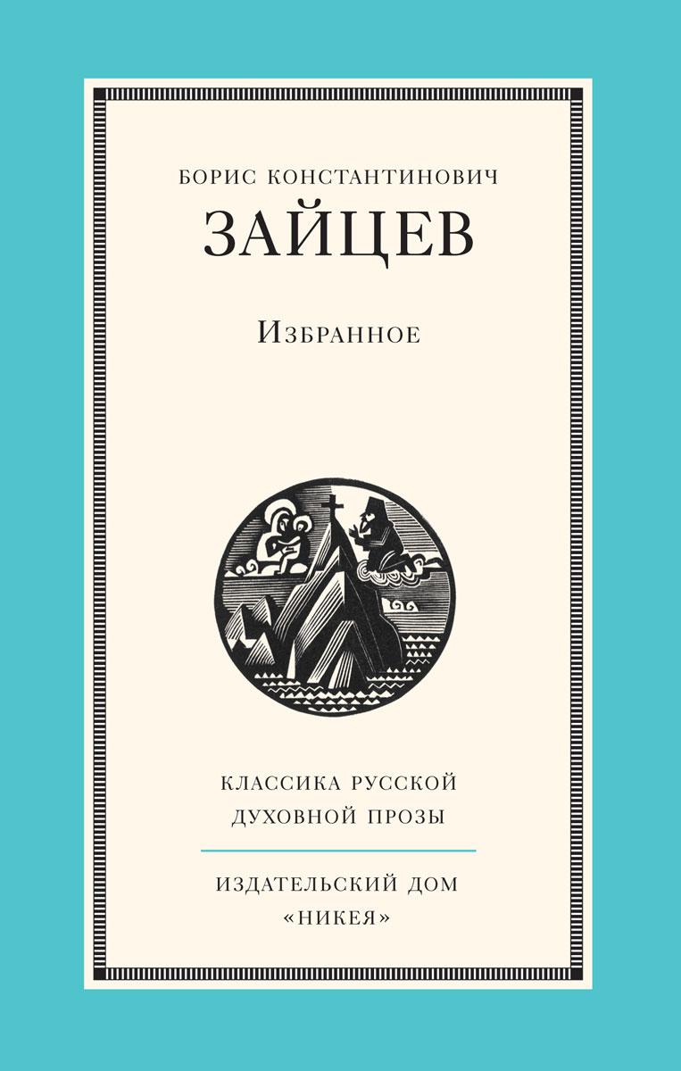 Б. К. Зайцев. Избранное