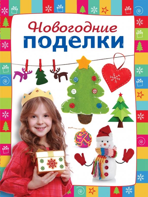 Новогодние поделки12296407НОВОГОДНИЕ ПОДЕЛКИ - это замечательное подспорье и источник творческих идей для тех, кто любит делать подарки к Новому году своими руками. На каждой странице - перечень необходимых материалов и пошаговые иллюстрации. Новогодние открытки, снежные картины, елочные шарики, цветные гирлянды, еловые венки, карнавальные маски, короны и многое другое можно изготовить из самых разных материалов: картона, бумаги, пенопласта, пластилина и даже из соленого теста, рецепт которого также приведен в книге. Для чтения взрослыми детям.
