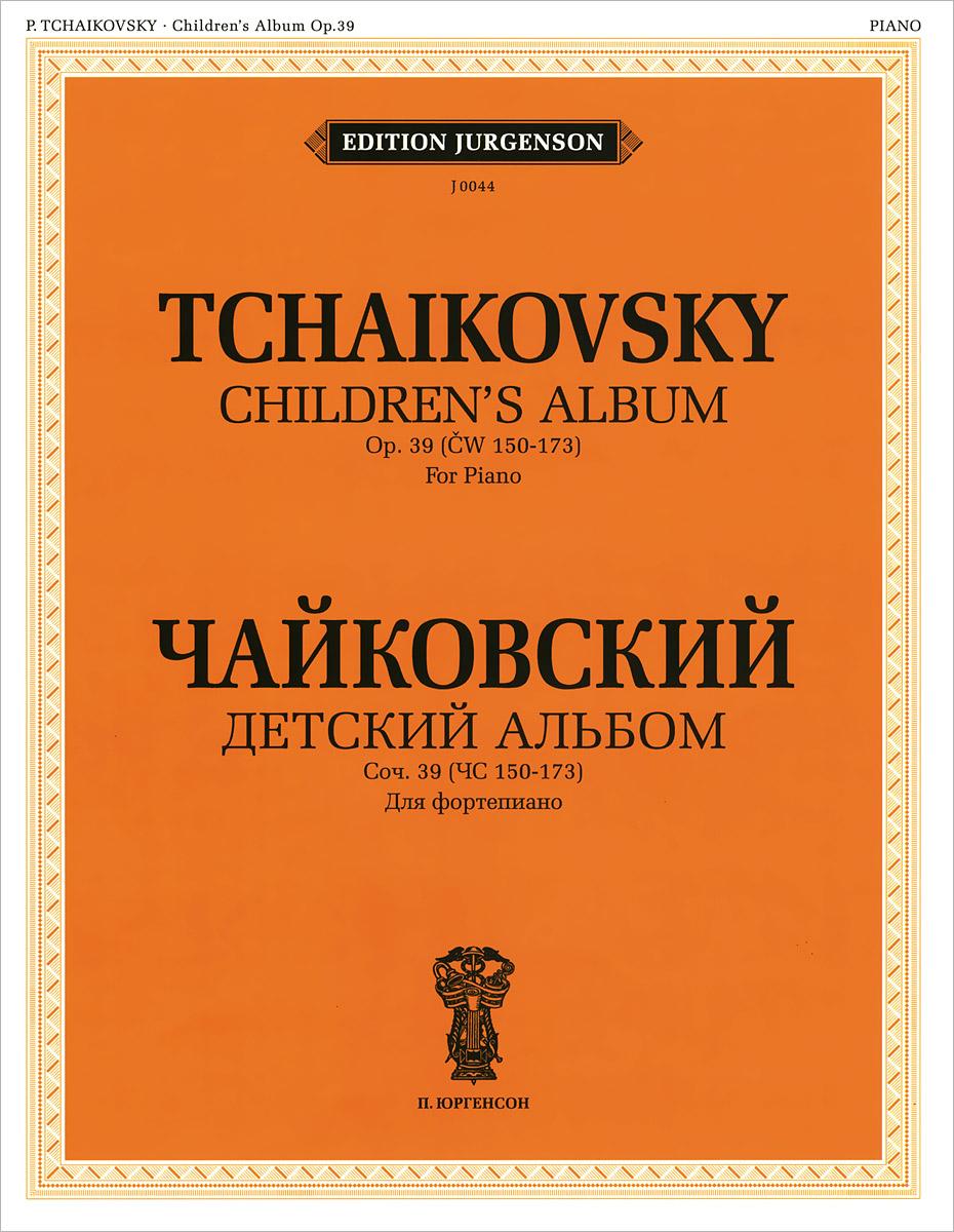Чайковский. Детский альбом. Сочинение 39 (ЧС 150-173). Для фортепиано