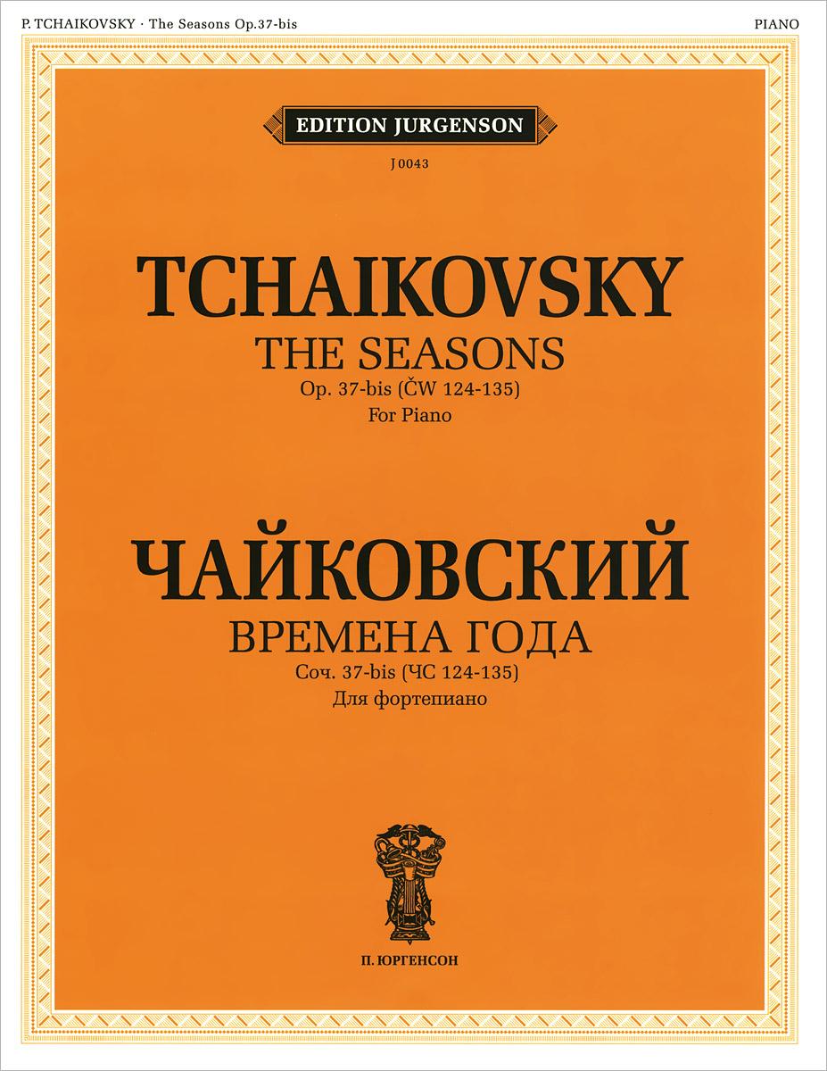 Чайковский. Времена года. Сочинение 37-bis (ЧС 124-135). Для фортепиано
