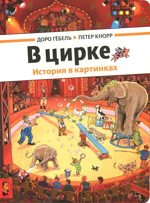 В цирке. История в картинках