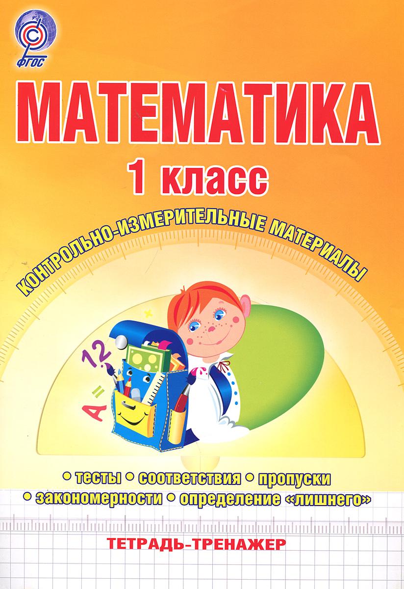 Математика. 1 класс. Контрольно-измерительные материалы. Тетрадь-тренажер