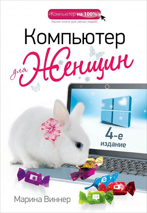 Компьютер для женщин