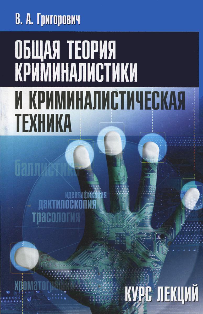 Общая теория криминалистики и криминалистическая техника. Курс лекций