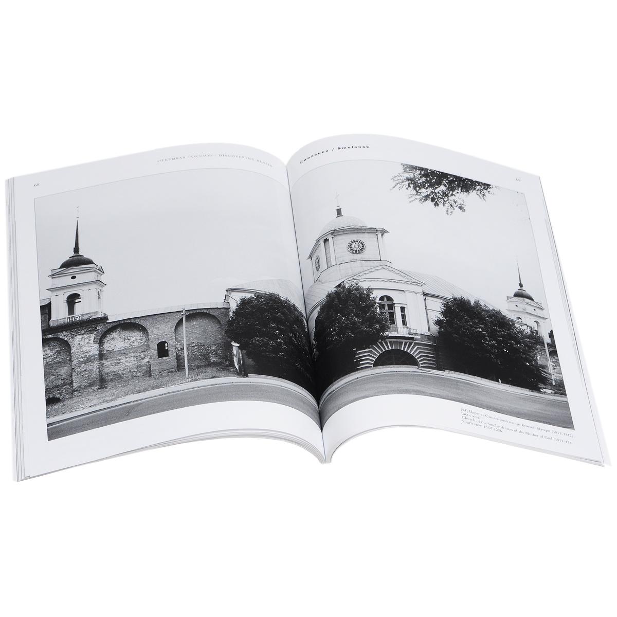 Смоленск. Архитектурное наследие в фотографиях / Smolensk: Architectural Heritage in Photographs