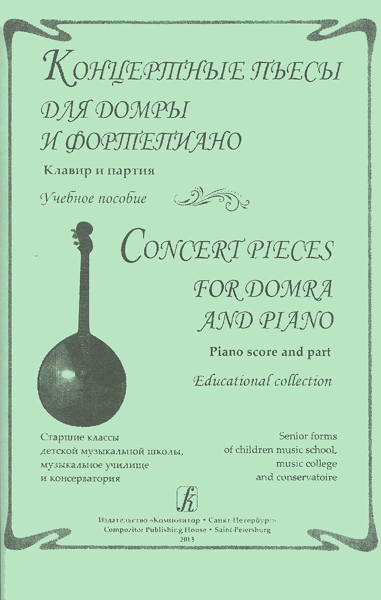 Концертные пьесы для домры и фортепиано. Клавир и партия. Учебное пособие