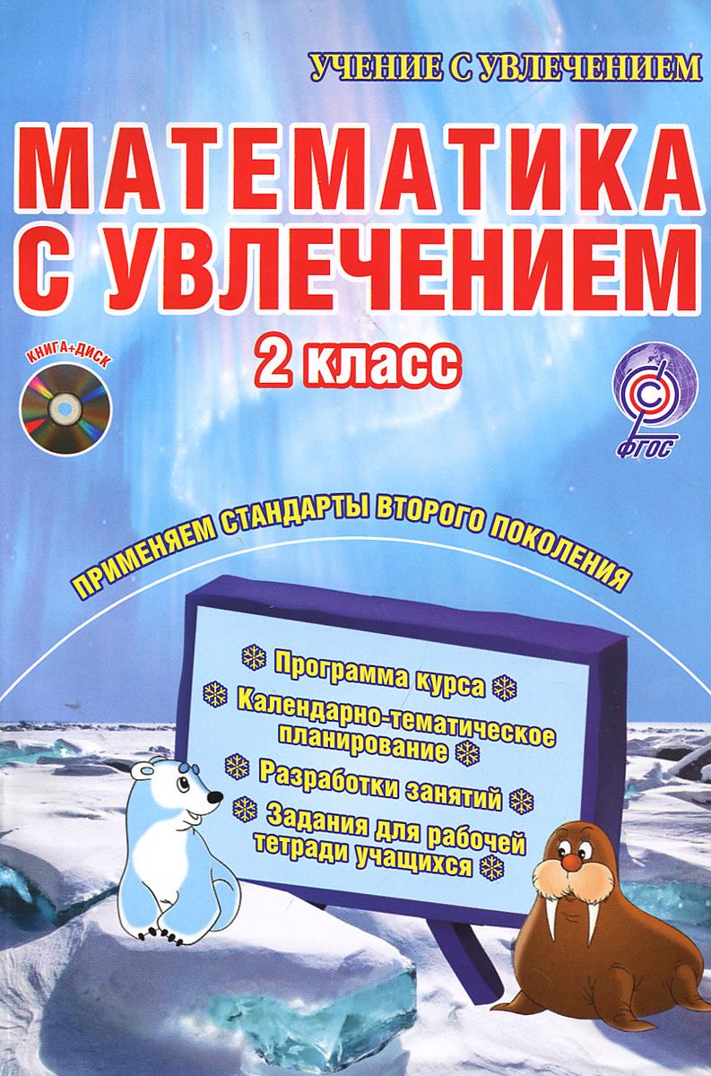 Математика с увлечением. 2 класс ( + CD-ROM)