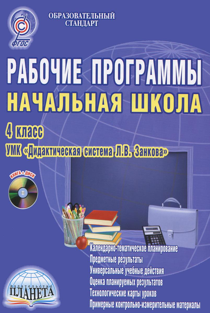 Рабочие программы. Начальная школа. 4 класс. Методическое пособие (+ CD-ROM)