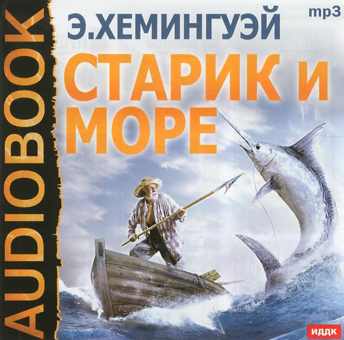 Старик и море (аудиокнига MP3)12296407Радиокомпозиция СТАРИК И МОРЕ по мотивам одноименной повести Эрнеста Хемингуэя. История старика Сантьяго, кубинского рыбака, о его борьбе с гигантской рыбой, которая стала самой большой добычей в его жизни. В 1953 году Эрнест Хемингуэй получил Пулитцеровскую премию за свое произведение, в 1954 году - Нобелевскую премию по литературе.