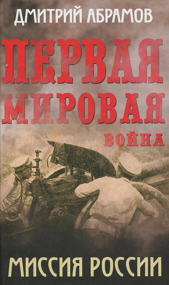 Первая мировая война. Миссия России