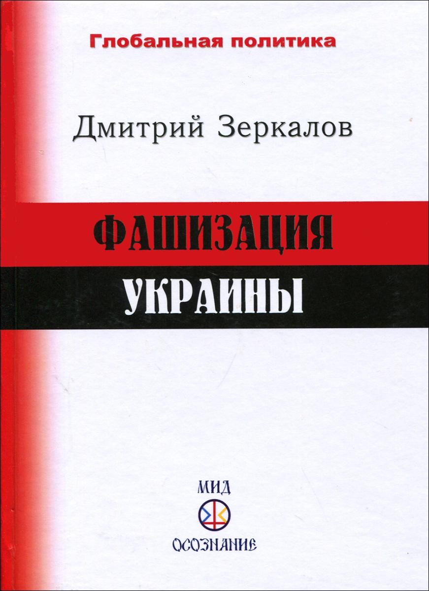 Дмитрий Зеркалов Фашизация Украины православные лавры украины киев святогорье почаев