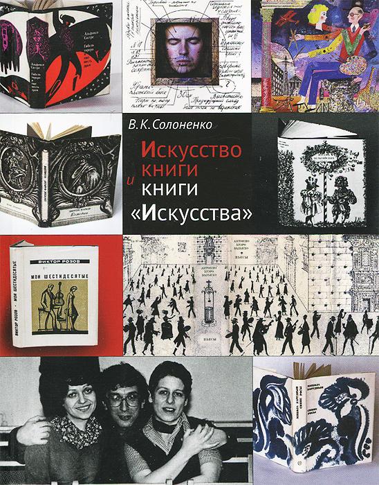 Искусство книги и книги Искусства