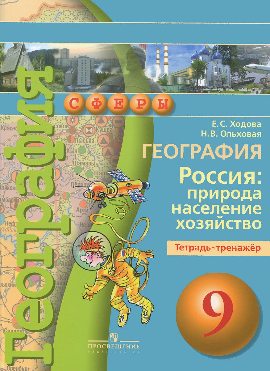 География. Россия. Природа, население, хозяйство. 9 класс. Тетрадь-тренажер