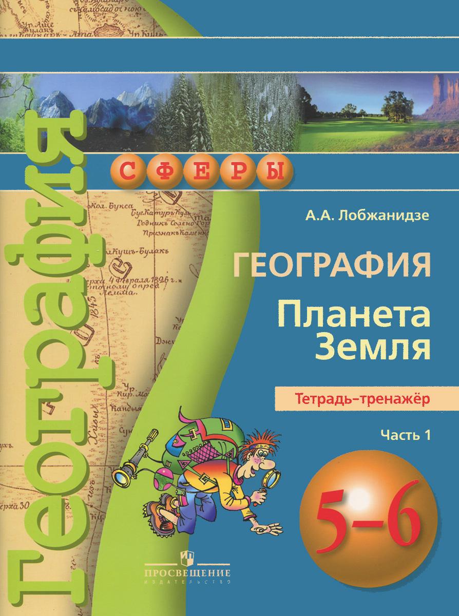 География. 5-6 классы. Планета Земля. Тетрадь-тренажер. В 2 частях. Часть 1