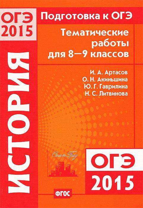 Подготовка к ОГЭ-2015. История. 8-9 классы. Тематические работы
