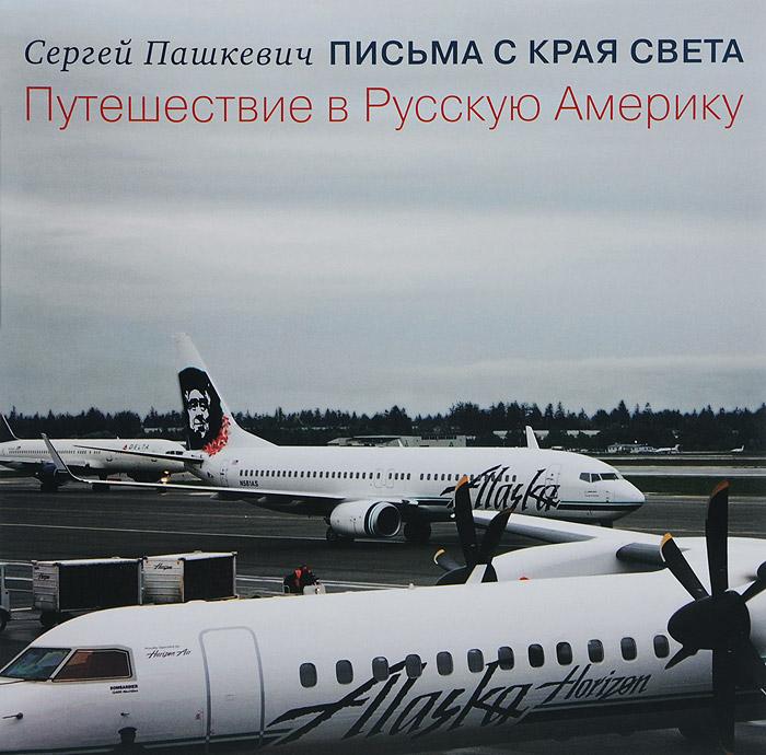 Письма с края света. Путешествие в Русскую Америку