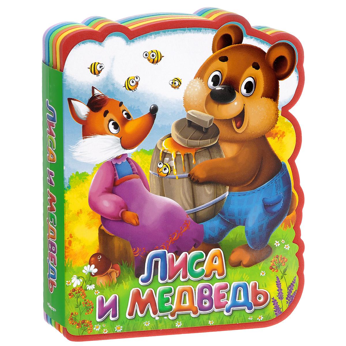 Zakazat.ru Лиса и медведь.