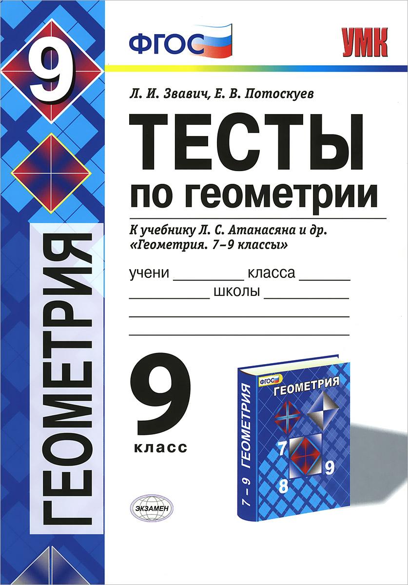 Геометрия. 9 класс. Тесты. К учебнику Л. С. Атанасяна и др.