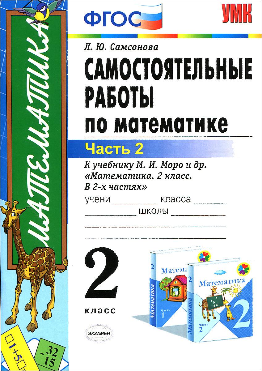 """Математика. 2 класс. Самостоятельные работы к учебнику М. И. Моро и др. """"Математика. 2 класс"""" . В 2 частях. Часть 2"""