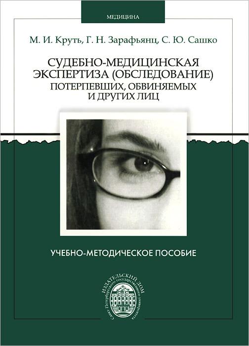 Судебно-медицинская экспертиза (обследование) потерпевших, обвиняемых и других лиц. Учебно-методическое пособие