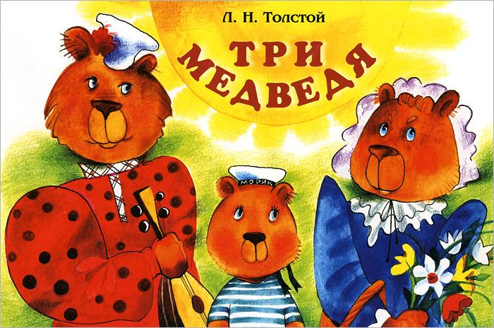 Три медведя. Альбом для раскрашивания