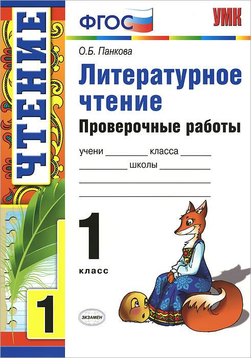 Литературное чтение. 1 класс. Проверочные работы