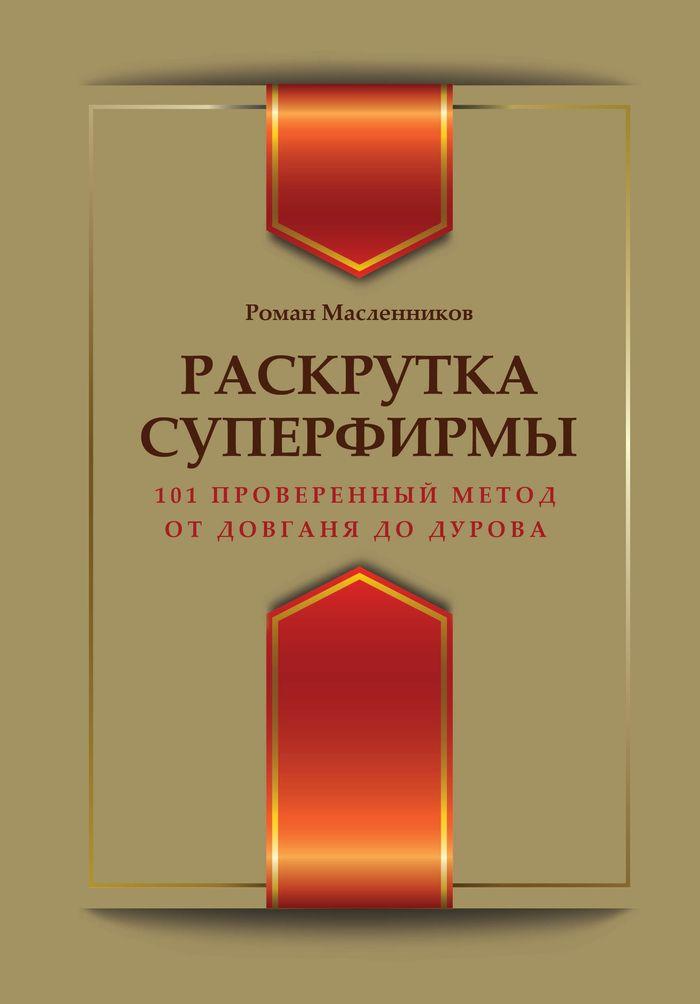 Раскрутка суперфирмы. 101 проверенный метод от Довганя до Дурова