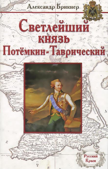 Светлейший князь Потемкин-Таврический ( 978-5-699-75595-0 )