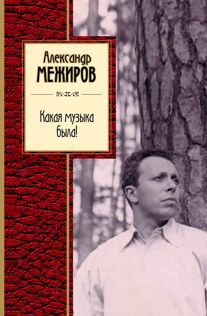 Александр Межиров Какая музыка была!