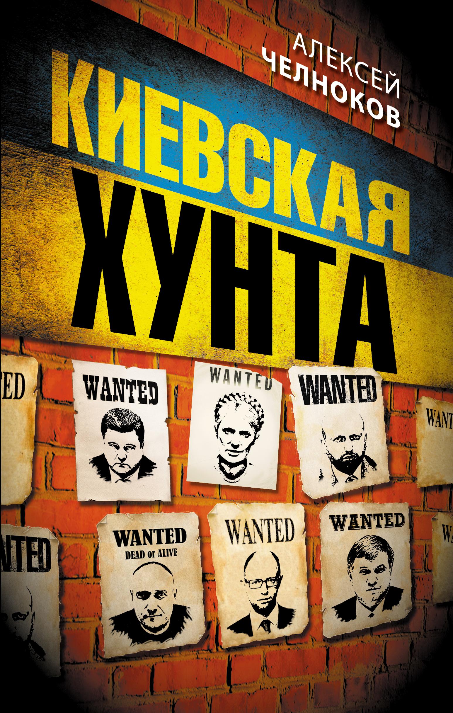 Киевская хунта