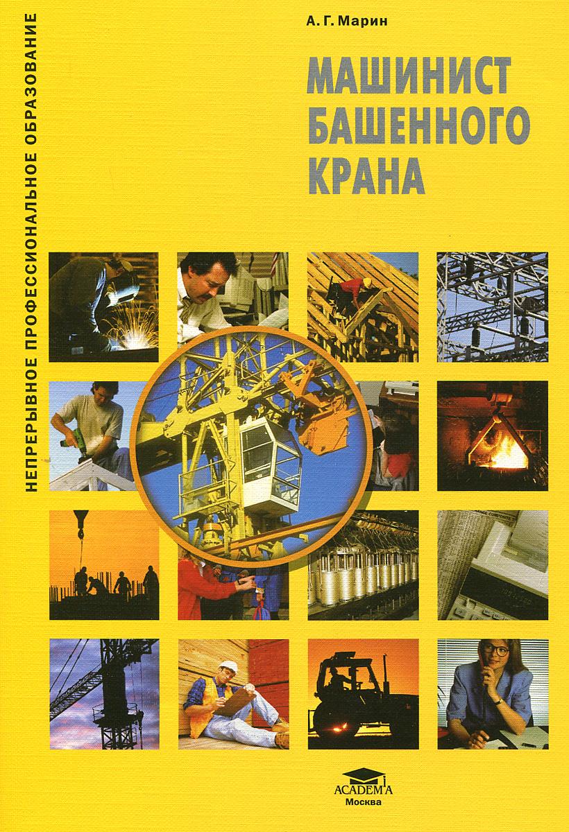 Машинист башенного крана. Учебное пособие