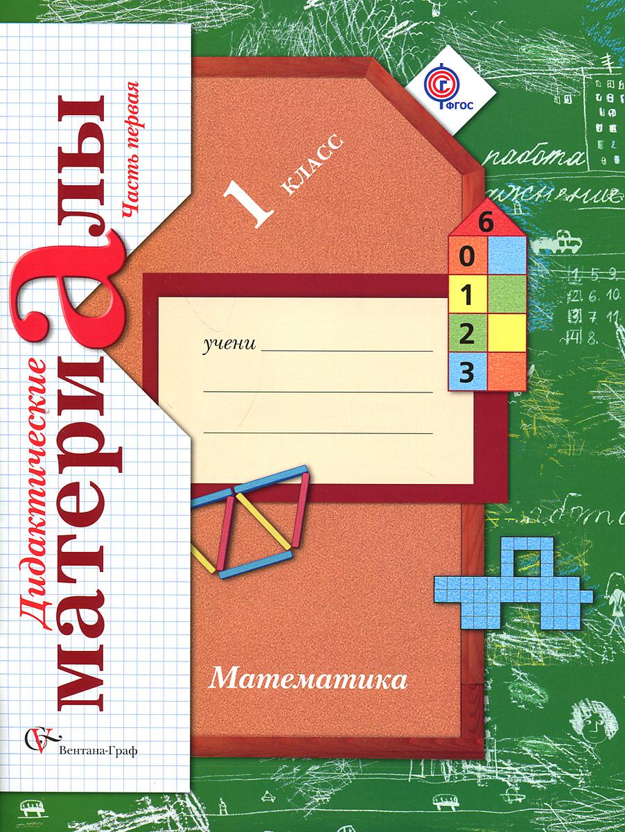 Математика. 1 класс. Дидактические материалы. В 2 частях (комплект из 2 книг)