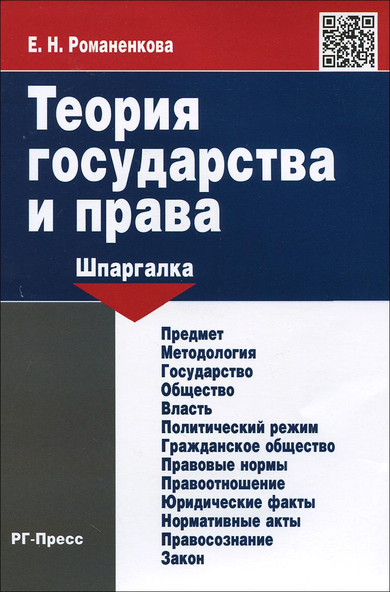 Теория государства и права. Шпаргалка. Учебное пособие