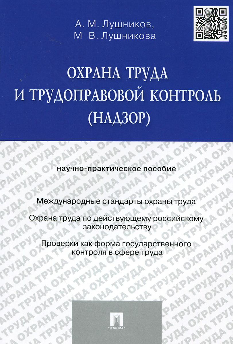 Охрана труда и трудоправовой контроль (надзор). Научно-практическое пособие