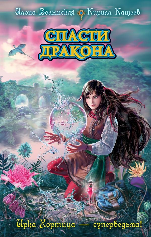 Спасти дракона12296407Она - Ирка Хортица, дочь языческого бога Симаргла, хозяйка наднепрянской магии и ведьма-оборотень. Она привыкла справляться с любыми сложностями, но всех ее способностей оказалось недостаточно, когда девушка очутилась в Ирии, волшебном мире змеев. Ирка отправилась туда, чтобы спасти Айта, Великого Дракона Вод, но очень быстро сама оказалась в плену. Чужой мир не был гостеприимным. А оставшиеся в этом мире лучшие друзья Ирки, Танька и Богдан, столкнулись с новыми проблемами и опасными старыми тайнами. Но нельзя недооценивать настоящую дружбу, искреннюю любовь и... ведьм! Ирка и ее друзья попробуют совершить невозможное...