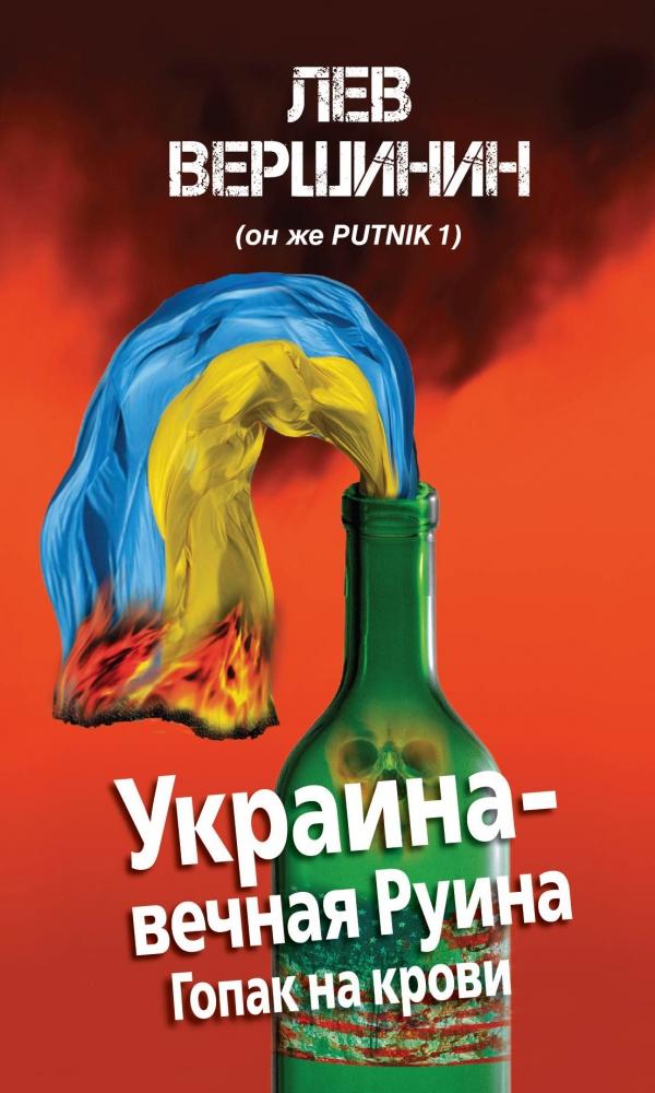 Украина – вечная Руина